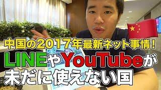 中国の2017年最新ネット事情!LINEやYouTubeが未だに使えない国