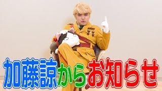 加藤諒のYouTubeチャンネルが始まります! 最初の動画は「お知らせ!」 ==== 舞台「パタリロ!」~霧のロンドンエアポート~ 2021年1月21日(木)~1月31日(日)@ ...
