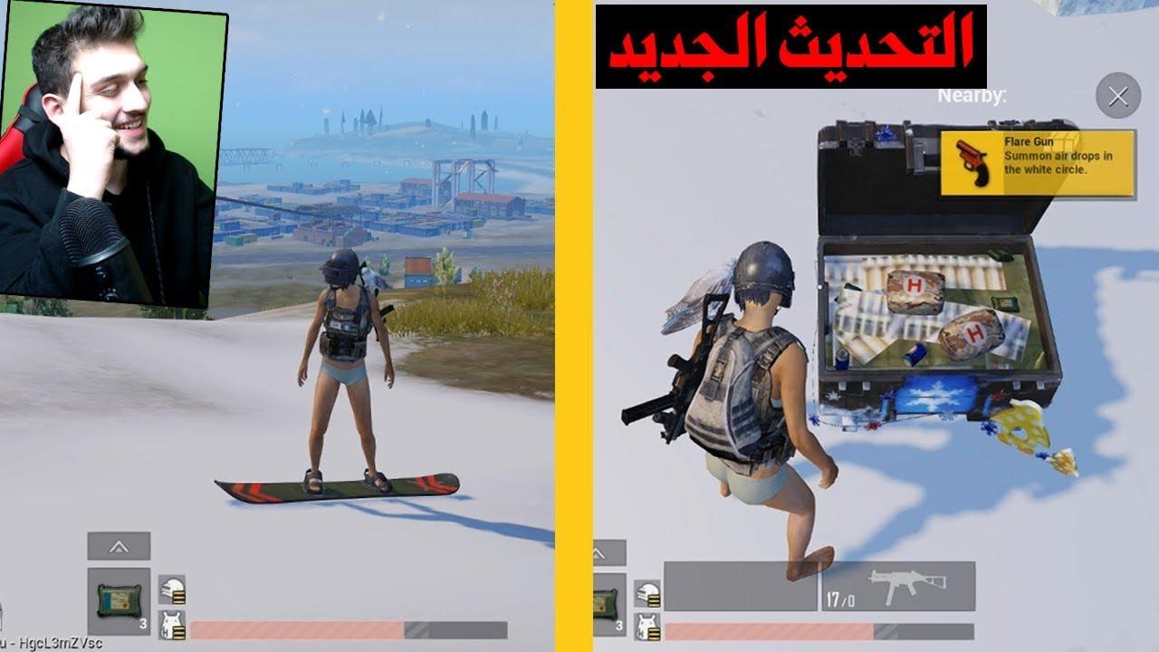 Photo of تجربه التحديث الجديد قبل الكل في بوبجي موبايل  !! اماكن سريه ولوت رهيب – اللعاب الفيديو