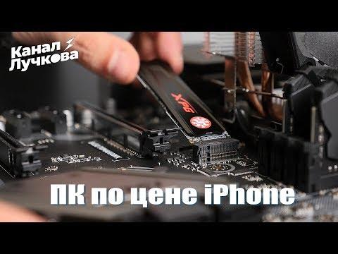 Сборка ПК по цене iPhone / Что может?