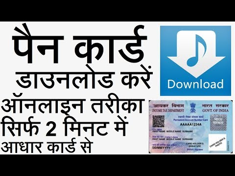 खुशखबरी DOWNLOAD PAN CARD ONLINE WITH THE USE OF AADHAR CARD