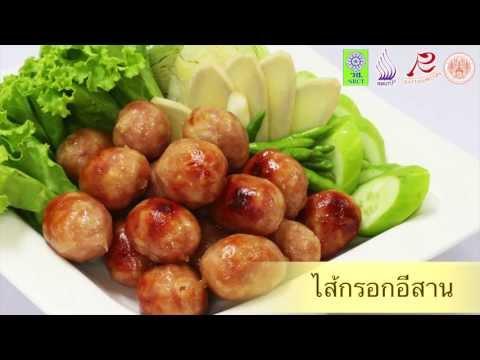 ตำรับอาหารไทยออนไลน์ฯ- ไส้กรอกอีสาน