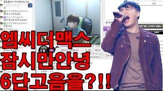 [김인섭] 엠씨더맥스 잠시만안녕 6단고음 도전??!!