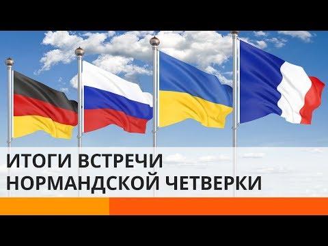 Встреча Нормандской четверки: на какие компромиссы готова пойти Украина?