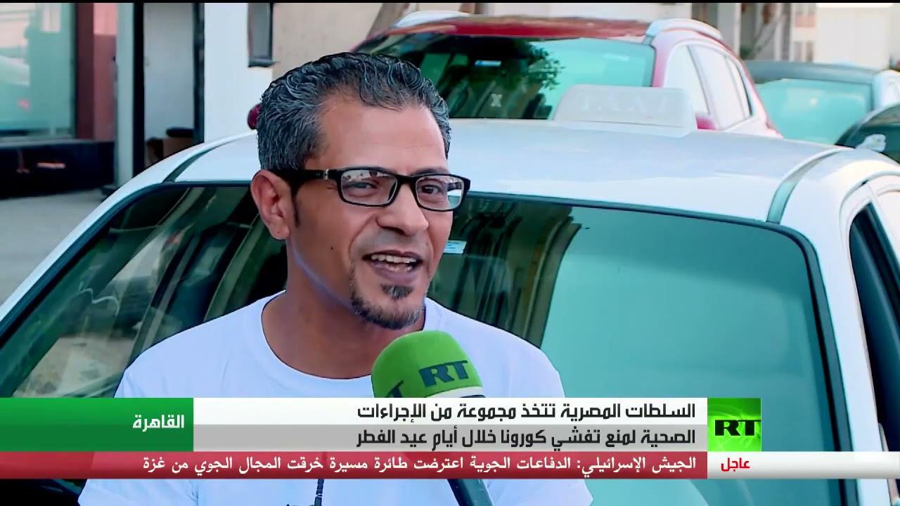 القاهرة.. إجراءات احترازية مع حلول عيد الفطر  - نشر قبل 9 ساعة