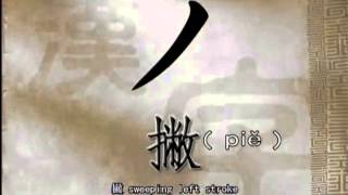 Wisdom of Chinese Characters《汉字的智慧》 with English subtitles