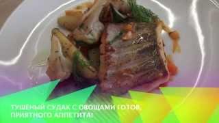 Тушеный судак с овощами
