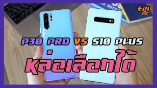รีวิว Huawei P30 Pro VS Galaxy S10 Plus แบบจัดเต็ม | EP1 | หล่อเลือกได้