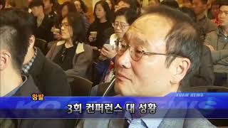 [코엠 TV]_창발 3회 컨퍼런스 대 성황_[KOAM-TV}