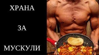 Какво да ядем след тренировка