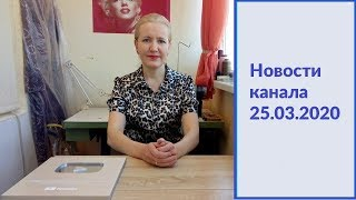 Новости канала 25.03.2020
