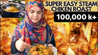 CHIKEN STEAM ROAST RECIPE/SIMPLE & EASY