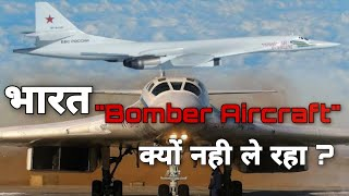 Why India Don't Buy Bomber Aircrafts ? Do we really need bomber aircrafts ?