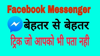 Facebook messenger best trick update