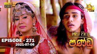 Maha Viru Pandu | Episode 271 | 2021-07-06 Thumbnail