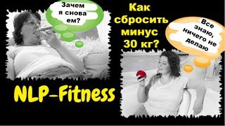 """Как сбросить 30 кг, когда """"все знаю и не делаю"""". Пошагово от минусов в плюсы. NLP-Fitness"""
