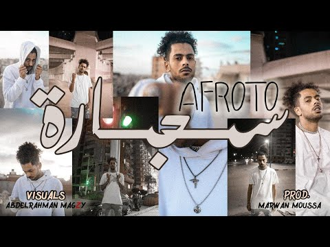 AFROTO - SEGARA | عفروتو - سجاره (OFFICIAL MUSIC VIDEO) PROD BY MARWAN MOUSSA - Afroto Official - عفروتو