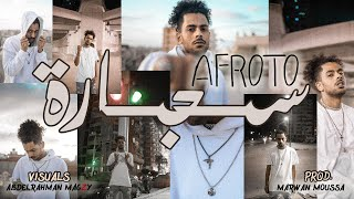 AFROTO - SEGARA | عفروتو - سجاره (OFFICIAL MUSIC VIDEO) PROD BY MARWAN MOUSSA
