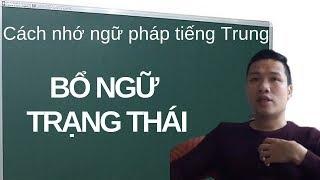 Ngữ pháp tiếng Trung Quốc #26 | BỔ NGỮ TRẠNG THÁI