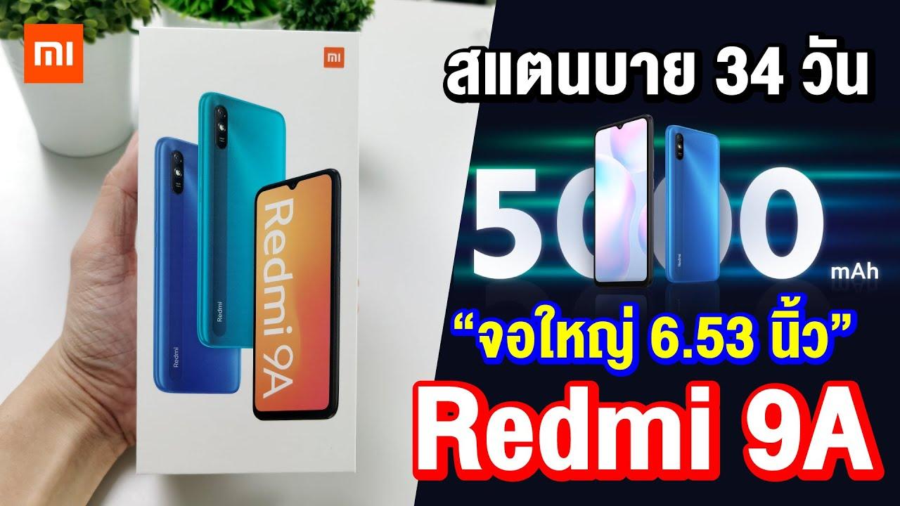 รีวิว Redmi 9A มือถือสุดคุ้มจากค่าย Xiaomi จอใหญ่ 6.53 นิ้ว แบตอึด 5,000 mAh ในราคาเพียง 2,799 บาท