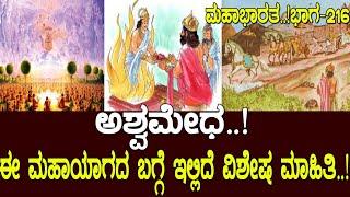 ಅಶ್ವಮೇಧ..!ಈ ಮಹಾಯಾಗದ ಬಗ್ಗೆ ಇಲ್ಲಿದೆ ವಿಶೇಷ ಮಾಹಿತಿ..! Ashwamedha..! Mahabharata part-216 | Media Masters