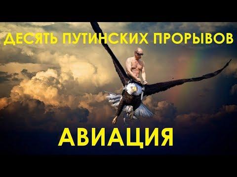 Десять путинских прорывов.  Авиация