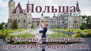 Брак за границей. Какие документы необходимы для регистрации брака в Польше