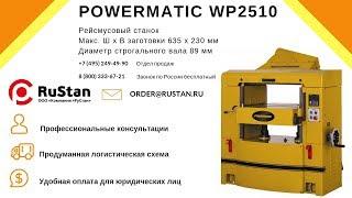 ✅ САМЫЙ БОЛЬШОЙ Рейсмусовый станок JET Powermatic WP2510 | ????  ОБЗОР | ХАРАКТЕРИСТИКИ