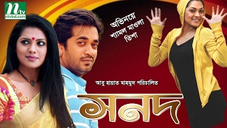 Bangla Drama Sonod (সনদ) l Tisha & Shamol Mawla | Directed by Abu Hayat Mahmud | Drama & Telefilm