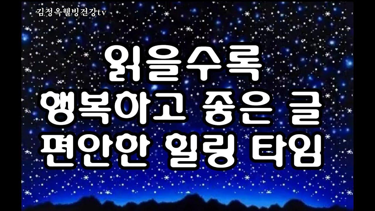 [읽어도 읽어도 행복한글] 감사하고 편안한 힐링의 밤