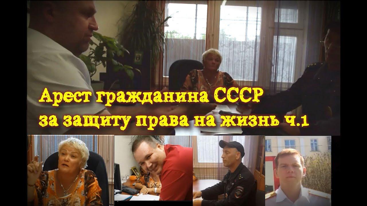 Арест гражданина СССР за защиту права на жизнь семьи. Новосибирск