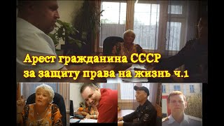 Арест гражданина СССР за защиту права на жизнь сем...