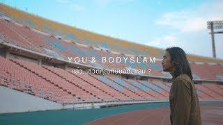 bodyslam-fest-วันที่-9-และ-10-กุมภาพันธ์-2019-ณ-ราชมังคลากีฬาสถาน
