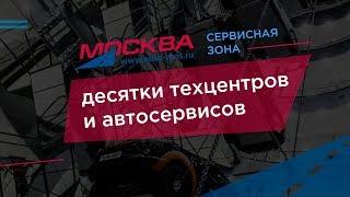 видео Преимущества сервиса Тойота в Москве