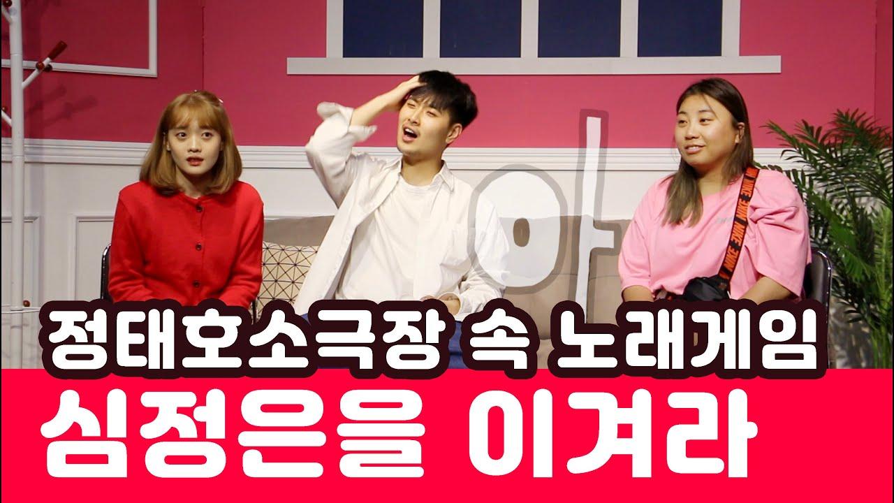 정태호소극장 배우들은 뭘 하고 노는가?!