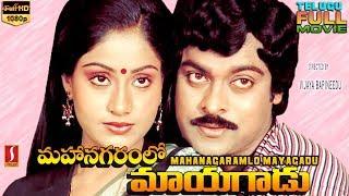 Mahanagaramlo Mayagadu   Chiranjeevi, Vijayashanti Telugu full movie Comedy, Action Movie new 2017