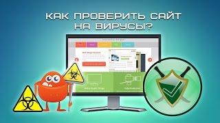видео анализ сайта на вирусы онлайн