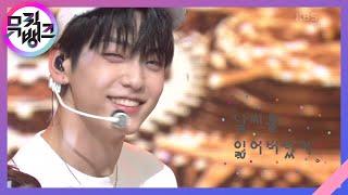 Download 날씨를 잃어버렸어(We Lost The Summer) - TOMORROW X TOGETHER(투모로우바이투게더) [뮤직뱅크/Music Bank] | KBS 201113 방송