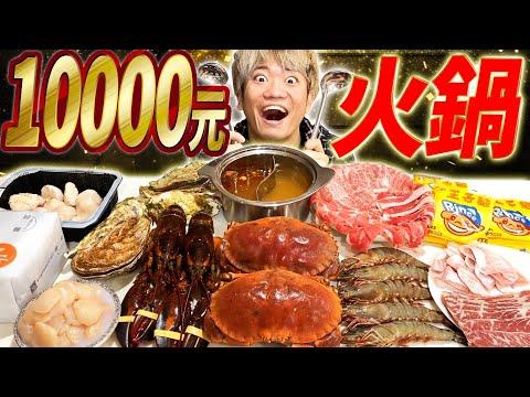 吃吃看沒人看過的傳說中的10000元火鍋! 有龍蝦和牛等超多豪華食材超好吃!!