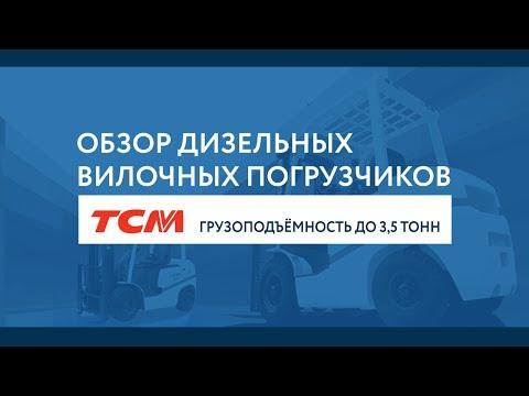 Обзор дизельных погрузчиков TCM до 3,5 тонн