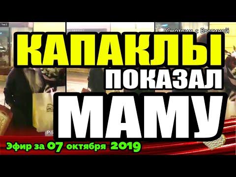 ДОМ 2 НОВОСТИ на 6 дней Раньше Эфира за 07 октября  2019