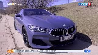 BMW восьмой серии.Видео обзор.Тест драйв.