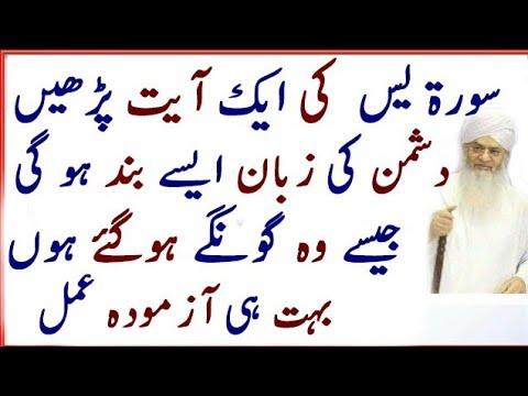 Surah Yaseen Ka Zuban Bandi Ka Amal | Saas Ya Shohar Ki Zuban Bandi Ka Wazifa | Wazifa For Enemy