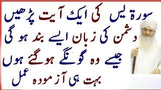 Surah Yaseen Ka Zuban Bandi Ka Amal   Saas Ya Shohar Ki Zuban Bandi Ka Wazifa   Wazifa For Enemy