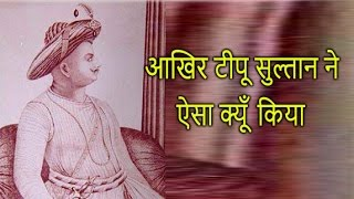 Tipu Sultan Inspirational Story must watch
