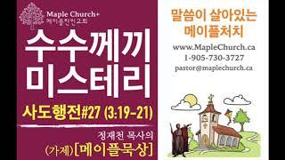 메이플묵상#27 수수께끼 미스테리 (사도행전 3:19-21) | 정재천 담임목사 | 말씀이 살아있는 Maple Church