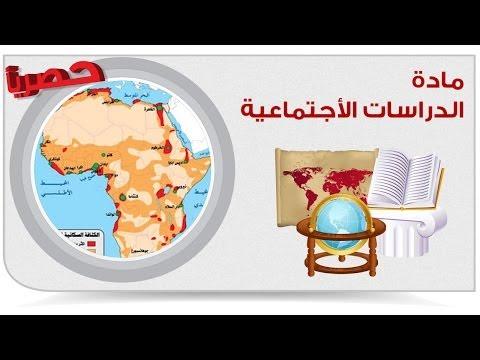 دراسات اجتماعية - جغرافيا | مراجعة الوحدة الأولى