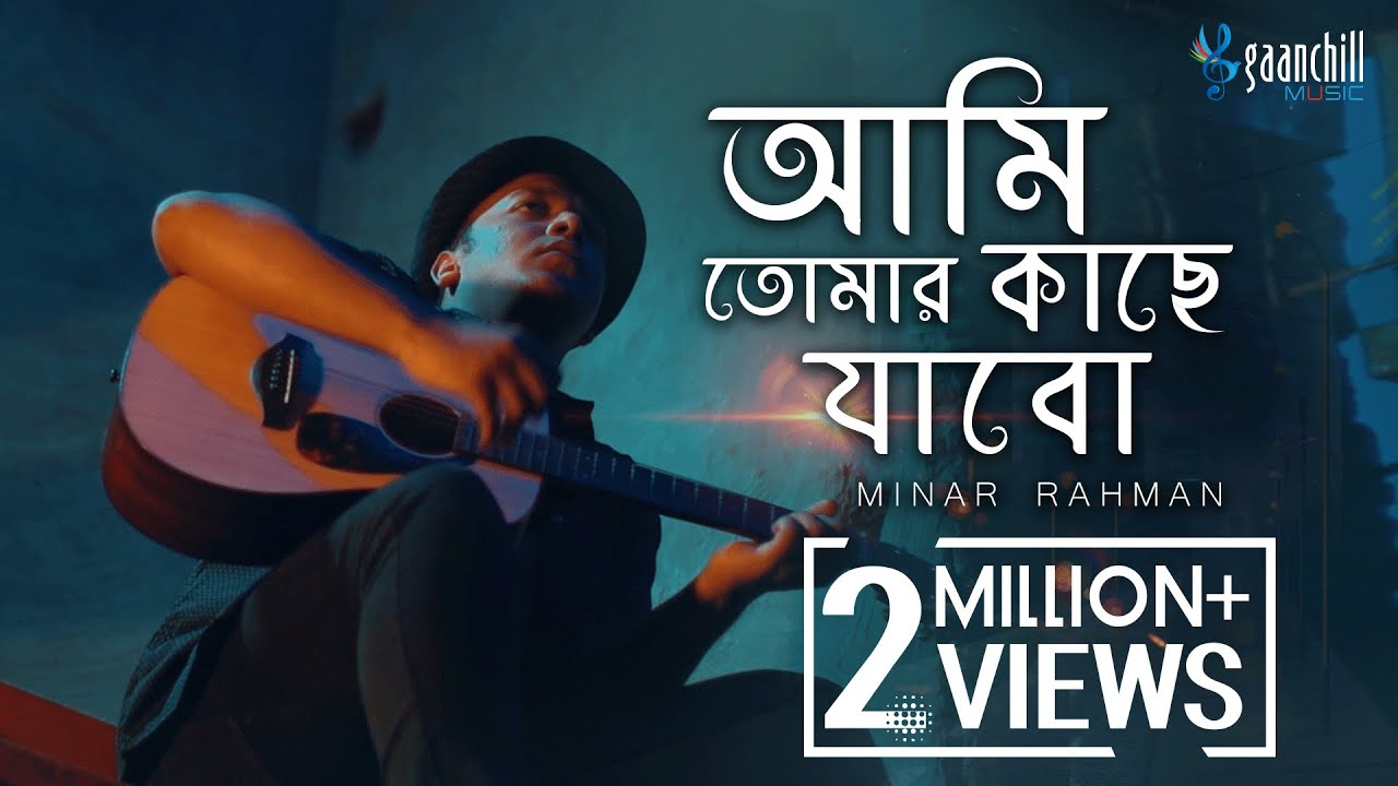 Ami Tomar Kache Jabo - Minar Rahman (Official Music Video) | New Bangla Song