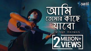 Ami Tomar Kache Jabo - Minar Rahman Mp3 Song Download