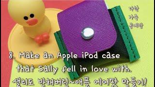 8. 샐리도 반해버린~ 세상에 하나뿐인 애플 에어팟 케…